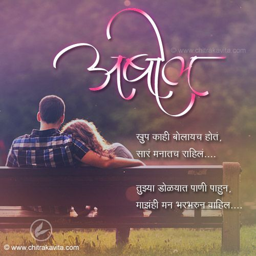 Love Poems In Marathi | Sad Love Poems Marathi |