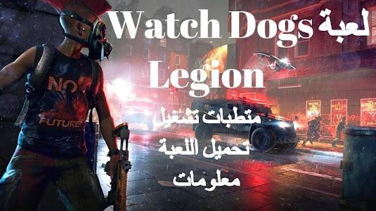متطبات تشغيل Watch Dogs Legion