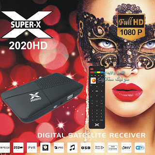 احدث ملف قنوات سوبر اكس  SUPER-X2020 HD