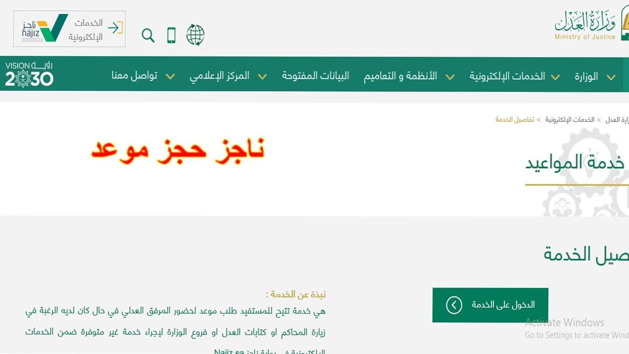 ناجز حجز موعد Najiz Moj Gov Sa وزارة العدل