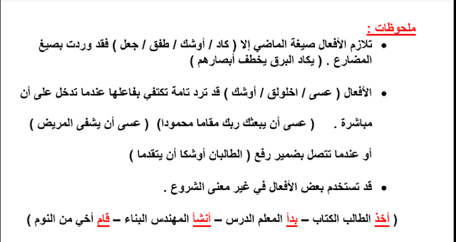 مذكرة أفعال المقاربة والرجاء والشروع لغة عربية للصف العاشر