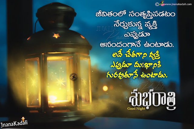 Good Night Inspirational Quotes With Beautiful Images Messages & Wishes,Inspirational Goodnight Quotes,Images for inspirational good night messages,Inspirational Goodnight Quotes with Beautiful Images,Inspirational Good Night Messages Wishes Quotes,Telugu Good night Wishes and Truth Quotations Good Night Kavithalu Wishes,Inspirational Telugu Good Night messages Quotes-Subharaatri Telugu Scraps