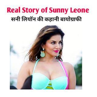SUNNY LEONE की स्टोरी कहानी इन हिंदी बायोग्राफी
