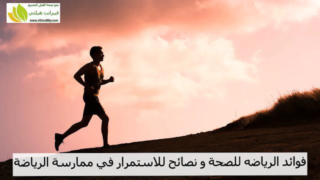 فوائد الرياضه للصحة و نصائح للاستمرار في ممارسة الرياضة
