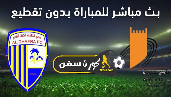 موعد مباراة الظفرة وعجمان بث مباشر بتاريخ 16-10-2020 دوري الخليج العربي الاماراتي