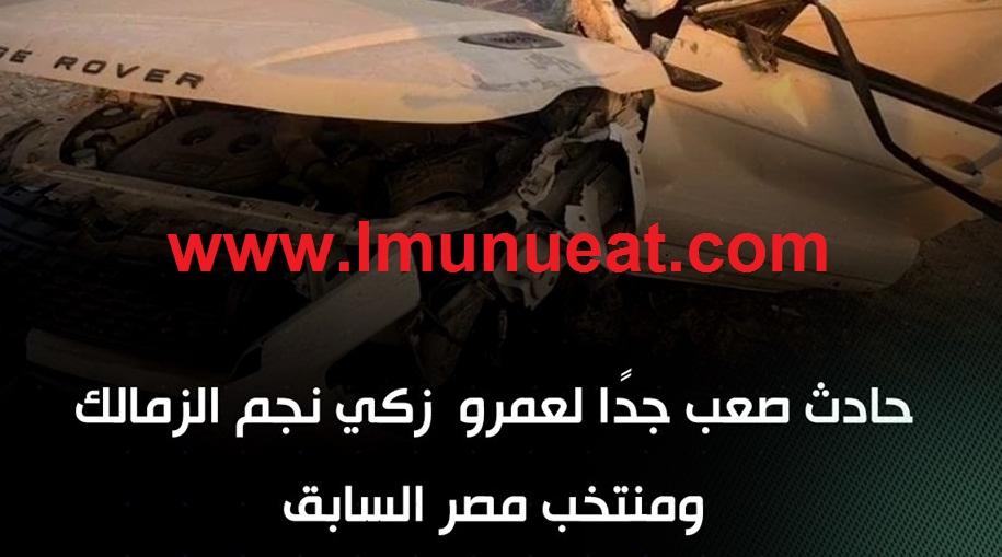 عمرو زكى , الزمالك , حادث عمرو زكى , الساحل الشمالى , حوادث الطرق