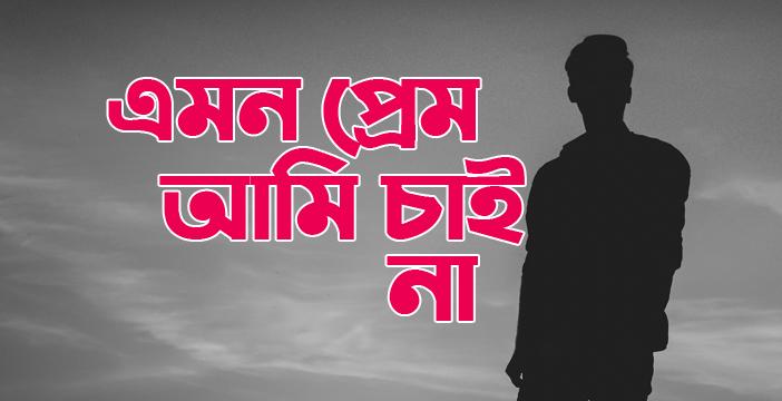 এমন প্রেম আমি চাই না   Bangla Sad Story