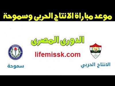 مباراة سموحة والإنتاج الحربي كورة اكسترا مباشر 17-1-2021 والقنوات الناقلة في الدوري المصري