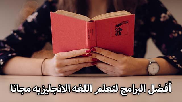 أفضل البرامج لتعلم اللغه الانجليزيه مجانا