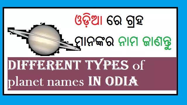 Different Types of Planets name in Odia | 9 Planets Name in Odia