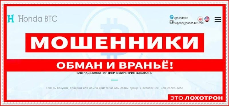 Мошеннический сайт honda-btc.com – Отзывы? Компания HondaBTC мошенники! Информация