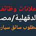 فرص عمل في مصر: مطلوب سائق سيارة في محافظة الدقهلية