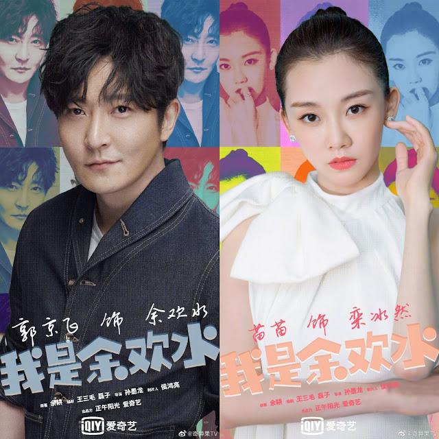 cast guo jingfei vivi miaomiao Yu Huanshui