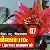 Kerala PSC | General Knowledge | 50 Questions - 07