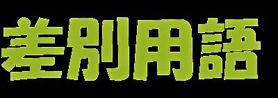 差別用語のロゴ