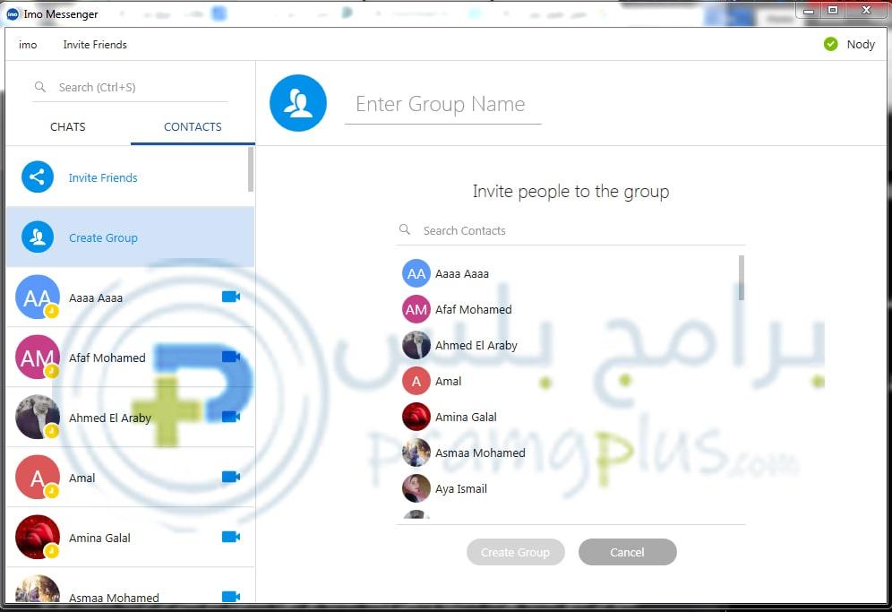 إنشاء مجموعة داخل برنامج ايمو للكمبيوتر