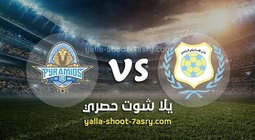 نتيجة مباراة الإسماعيلي وبيراميدز اليوم الجمعه بتاريخ 21-02-2020 كأس مصر
