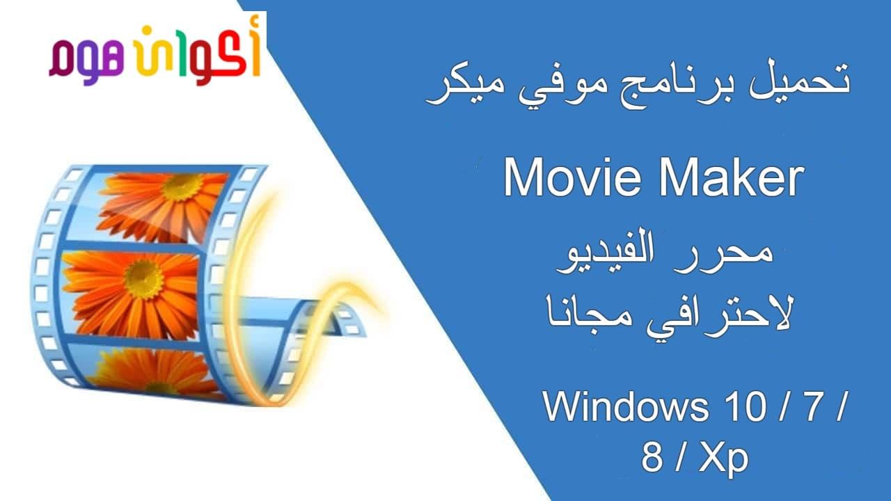 تحميل برنامج movie maker كامل لويندوز 10 عربي