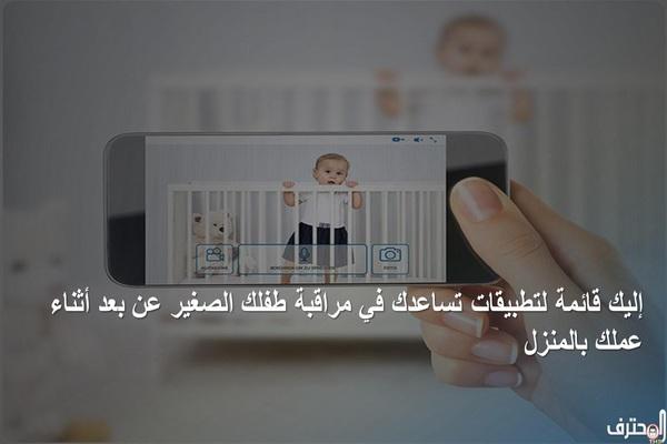 إليك قائمة لتطبيقات تساعدك في مراقبة طفلك الصغير عن بعد أثناء عملك بالمنزل