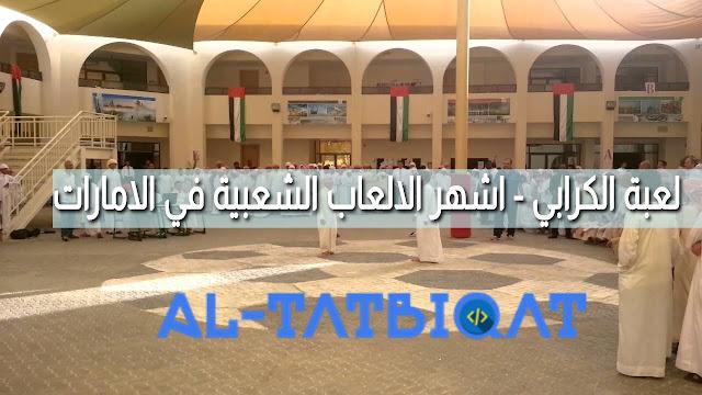 لعبة الكرابي - اشهر الالعاب الشعبية في الامارات