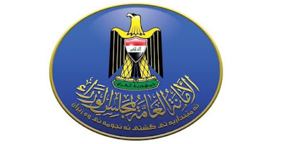عاجل الامانة العامة لمجلس الوزراء تخاطب وزارة التربية ومكاتب المحافظين