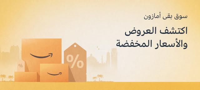 كوبونات Amazon EG بتخفيضات حتي 15% لكل العملاء الجدد