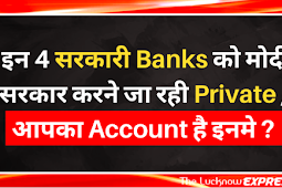 इन 4 Banks पर पड़ी Modi सरकार की नज़र, अब होगे Private