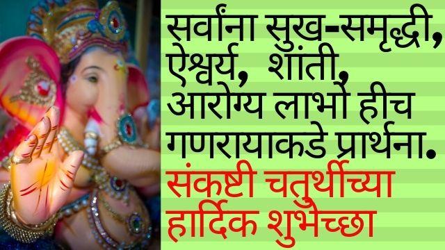 Latest-Sankashti-Chaturthi-Wishes-In-Marathi