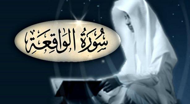 Surat al-Waqi'ah