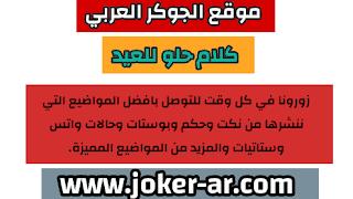 اجمل عبارات عيد سعيد جديدة 2021 كلام حلو للعيد - الجوكر العربي