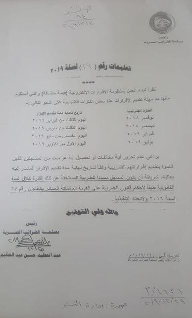 تعليمات رئيس مصلحة الضرائب المصرية لاقرار القيمة المضافة رقم 19 لسنة 2019