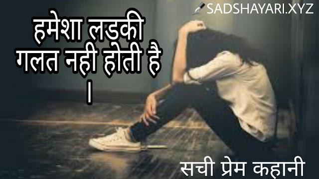 हमेशा लड़की गलत नही होती है || True Love story || sadshayari.xyz