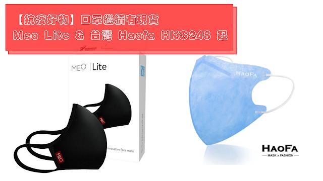 【抗疫好物】口罩繼續有現貨 Meo Lite & 台灣 Haofa HK$248 起