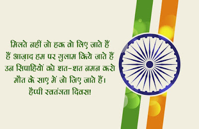 happy independence day 2020 images messages wishes in hindi