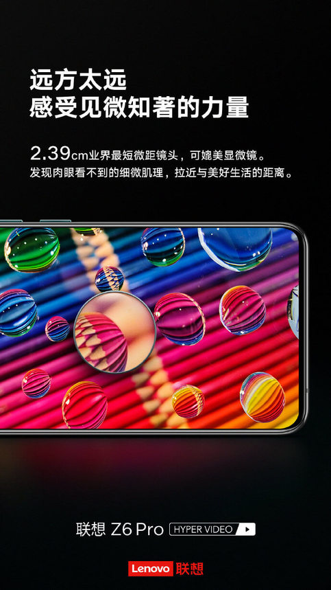 Lenovo VP Confirmed, Lenovo Z6 Pro Will Come With 5G
