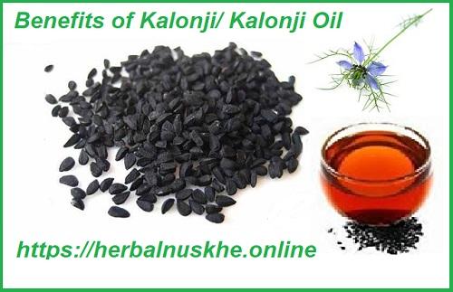 Kalonji ke Fayde in Hindi I कलौंजी के तेल के फायदे I Black Seed Oil