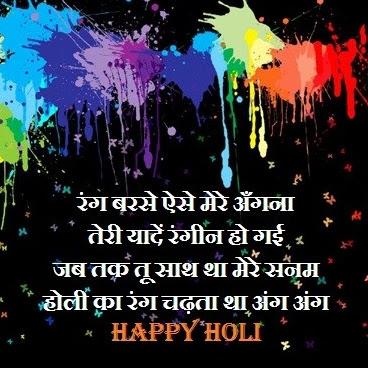 Holi Shayari DP Image