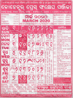 March Odia Calendar 2020