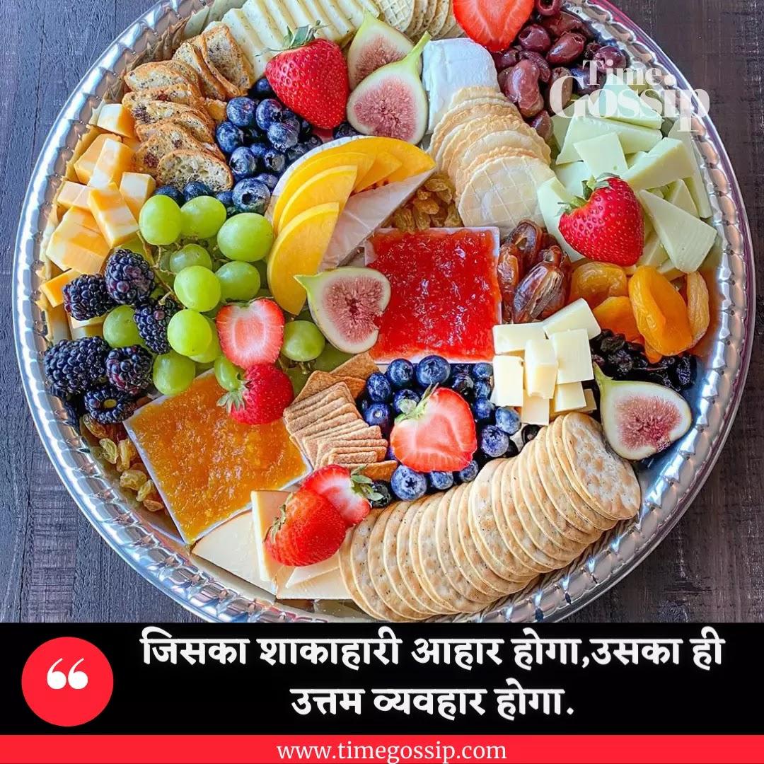 World Vegetarian Day Shayari images, world vegetarian day quotes, world vegetarian pic