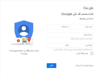 انشاء مدونة بلوجر عربية احترافية 2021
