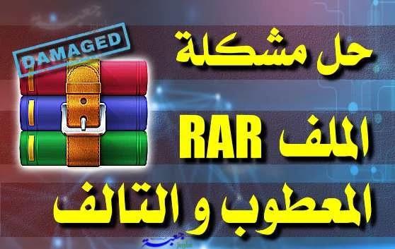 حل مشكلة الملف معطوب RAR