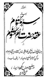 سر مکتوم فی عقد حضرت ام کلثوم تالیف غلام علی خان