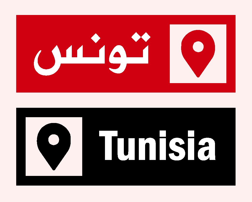 tunisia icon map vector free download #map #tunisia #arab #arabic #world #national #graphics #islam #islamic #vectorart #graphic #illustrator #icon #icons #vector #design #country #graphicart #designer #logo #logos #photoshop #button #buttons #set #illustration #socialmedia #symbol #abstractart