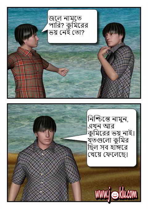 Safe water Bengali joke