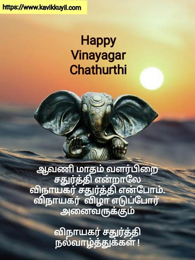 Vinayagar Chathurthi wishes, விநாயகர் சதுர்த்தி வாழ்த்துக்கள்