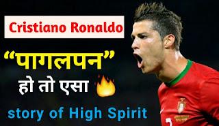 Cristiano Ronaldo Inspirational Biography in Hindi   World's First Billion Dollar Influencer