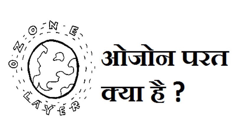 ओजोन परत क्या होती है? What is ozone layer Hindi