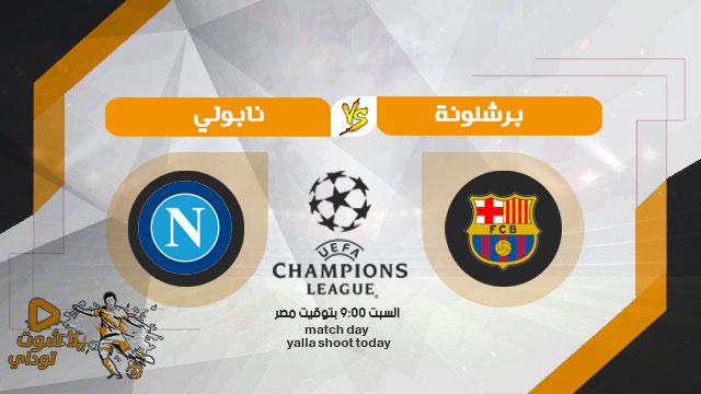 مشاهدة مباراة برشلونة ونابولي بث مباشر