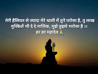 Mahakal Status in hindi | mahakal shayari