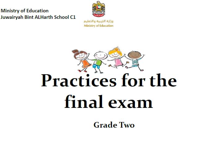 اوراق عمل درس Practices for the final exam